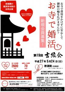 お寺で婚活20150323