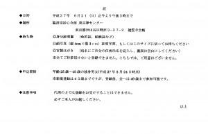 吉縁会記20150531